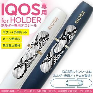 アイコス iQOS 専用スキンシール シール ケース ホルダー ボタン ワンポイント ステッカー デコ 電子たばこ ヘビ柄 模様 白 黒 004476 emart