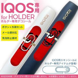 アイコス iQOS 専用スキンシール シール ケース ホルダー ボタン ワンポイント ステッカー デコ 電子たばこ キャラクター 赤 レッド 006967 emart