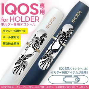 アイコス iQOS 専用スキンシール シール ケース ホルダー ボタン ワンポイント ステッカー デコ 電子たばこ 鳥 とり 黒 ブラック イラスト 008009 emart