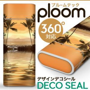 ploom tech専用おしゃれなスキンシール 貼るだけでかんたんドレスアップ 気軽に着せ替えが楽しめるデザインステッカー 海 ヤシの木 004650|emart