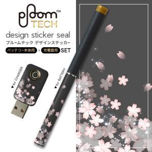 プルームテック ploom tech バッテリー スティック 専用スキンシール USB充電器 カバー ケース 保護 アクセサリー 桜 絵 灰色 000028|emart