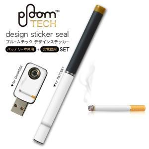 プルームテック ploom tech バッテリー スティック 専用スキンシール USB充電器 カバー ケース 保護 アクセサリー たばこ 煙 000202|emart