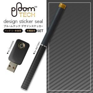 プルームテック ploom tech バッテリー スティック 専用スキンシール USB充電器 カバー ケース 保護 アクセサリー アルミ メタル カーボン 000333|emart