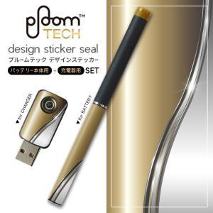 プルームテック ploom tech バッテリー スティック 専用スキンシール USB充電器 カバー ケース 保護 アクセサリー ゴールド シルバー 000557|emart