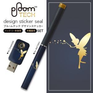 プルームテック ploom tech バッテリー スティック 専用スキンシール USB充電器 カバー ケース 保護 アクセサリー 妖精 星 イラスト 005890|emart