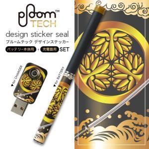 プルームテック ploom tech バッテリー スティック 専用スキンシール USB充電器 カバー ケース 保護 アクセサリー 和柄 和風 刀 家紋 008388|emart