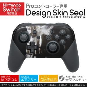 Nintendo Switch 用 PROコントローラ 専用 ニンテンドー スイッチ プロコン スキンシール 全面セット がいこつ 黒|emart