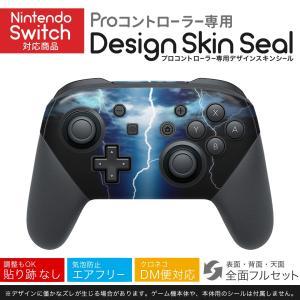 Nintendo Switch 用 PROコントローラ 専用 ニンテンドー スイッチ プロコン スキンシール 全面セット 空 雷 稲妻|emart