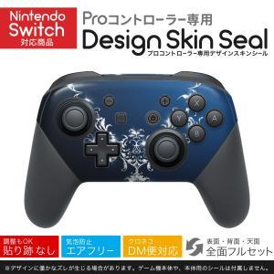 Nintendo Switch 用 PROコントローラ 専用 ニンテンドー スイッチ プロコン スキンシール 全面セット アクセサリー キラキラ |emart
