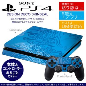 SONY 新型PS4 スリム 薄型 プレイステーション 専用おしゃれなスキンシール 貼るだけで デザインステッカー ダマスク ブルー 000795