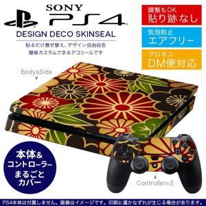 SONY 新型PS4 スリム 薄型 プレイステーション 専用おしゃれなスキンシール 貼るだけで デザインステッカー 和柄 花 000962