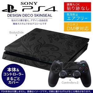 SONY 新型PS4 スリム 薄型 プレイステーション 専用おしゃれなスキンシール 貼るだけで デザインステッカー 模様 エレガント 黒 003716