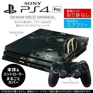 「宅配便専用」SONY 新型PS4 PRO プロ プレイステーション専用スキンシール 貼るだけで デザインステッカー 花 フラワー 黒 ブラック 008948|emart