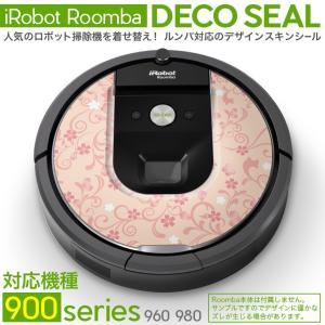ルンバ Roomba iRobot 「960 980 対応」...
