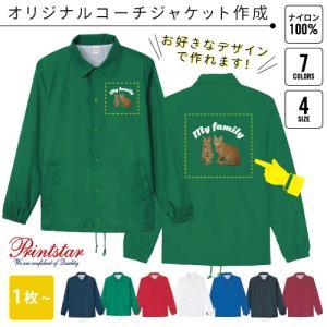 オリジナルコーチジャケット作成 ウィンドブレーカー スタッフジャンパー 防寒ウェア emblem