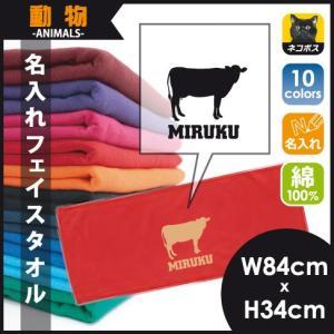 牛/名入れフェイスタオル スポーツタオル お名前入れ コットン ホルスタイン、ビーフ、牛肉、牛乳