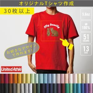オリジナルTシャツ作成 (30枚以上) ※別途プリント料金必須 1枚@880円 emblem