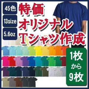 山本様専用オリジナルTシャツ作成 emblem
