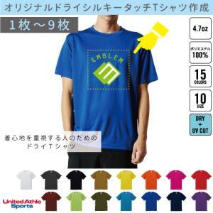 4.7オンス ドライシルキータッチTシャツ1枚〜9枚でのオリジナルTシャツ作成@※別途プリント料金必須!1枚@1,350円 emblem