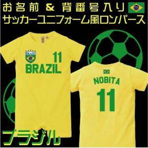 サッカー好きにはたまらないデザインの半袖ベビーロンパース。お好きなお名前と背番号を入れられるセミオー...