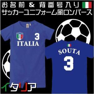 イタリア代表 サッカーユニフォーム風ロンパース ベビー服 男の子 女の子ロンパース 名入れ半袖ロンパ...