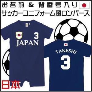 サッカーユニフォーム風ロンパース 日本 JAPAN  ベビー服 ロンパース 名入れ半袖ロンパース 新...
