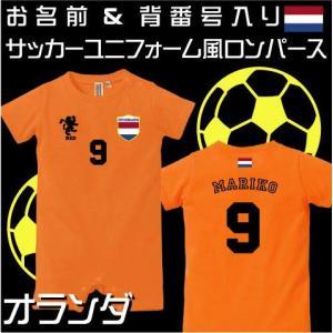 オランダ代表 サッカーユニフォーム風ロンパース ベビー服 男の子 女の子ロンパース 名入れ半袖ロンパ...