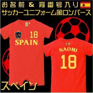 スペイン代表 サッカーユニフォーム風ロンパース ベビー服 男の子 女の子ロンパース 名入れ半袖ロンパ...
