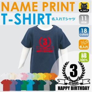 044cec194a7f4 バースデイ 半袖名入れキッズTシャツ こども服 子供服 キッズウェア 綿100 90サイズから キッズ服 男の子 女の子