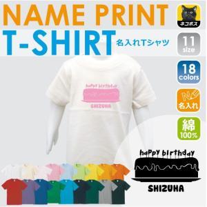 b109bd919a546 バースデイケーキ 半袖名入れキッズTシャツ こども服 子供服 キッズウェア 綿100 90サイズから キッズ服 男の子 女の子