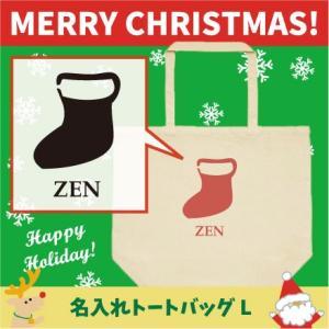クリスマス向けデザインのトートバッグ!で年に一度のクリスマスを楽しもう♪  名入れ・ネーム入れできま...