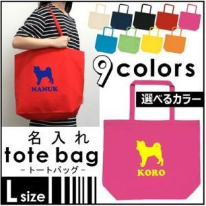 大容量のLサイズトートバッグは使い勝手のよいコットン100%の素材。旅行に通学に、またはお買い物用の...