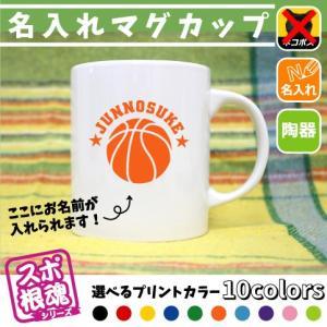 バスケットボール/名入れマグカップ スポ根魂 部活 スポーツ お名前 運動部 同好会  記念品  チ...