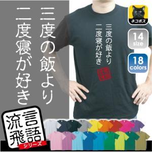 三度の飯より二度寝が好き 流言飛語 おもしろいTシャツ 文字Tシャツ、名言、インパクト、駄洒落、