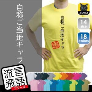 ■5.6オンスTシャツ  ■綿100%  ■サイズ展開 90、100、110、120、130、140...