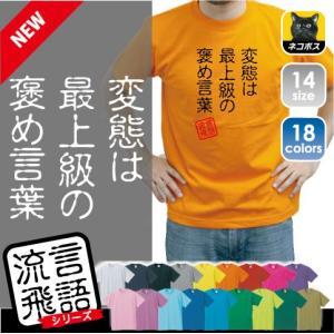 変態は最上級の褒め言葉 流言飛語 おもしろいTシャツ 文字Tシャツ、名言、迷言、忘年会