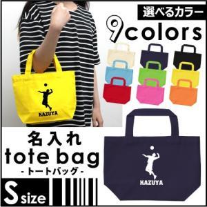 シンプルなデザインにお名前が入れられるトートバッグ!  ボディカラー9色×プリントカラー17色で15...