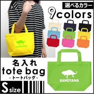 【ネコポス発送可!】 【名入れ無料】 シンプルなデザインにお名前が入れられるトートバッグ!  ボディ...