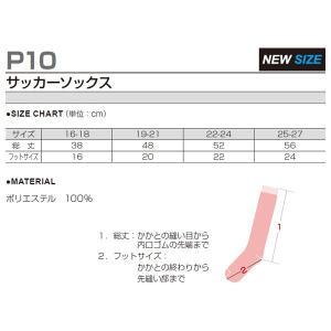 P-10 サッカーソックス 靴下 ジュニア 子...の詳細画像3