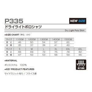 P-335 ドライライトポロシャツ ジュニア ...の詳細画像3