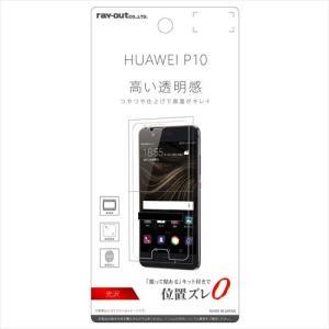 レイ・アウト RT-HP10F/A1 フィルム 指紋防止 光沢〔HUAWEI P10用〕|emedama