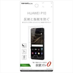 レイ・アウト RT-HP10F/B1 フィルム 指紋 反射防止〔HUAWEI P10用〕|emedama