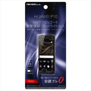 レイ・アウト RT-HP10FT/S1 フィルム 5H 耐衝撃 ブルーライトカット アクリル 高光沢〔HUAWEI P10用〕|emedama