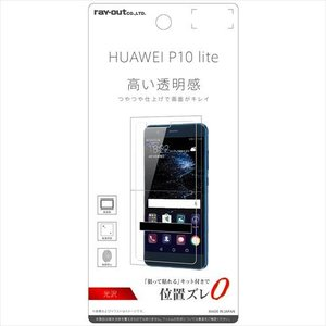 レイ・アウト RT-HP10LF/A1 フィルム 指紋防止 光沢〔HUAWEI P10 lite用〕|emedama