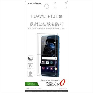 レイ・アウト RT-HP10LF/B1 フィルム 指紋 反射防止〔HUAWEI P10 lite用〕|emedama