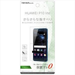 レイ・アウト RT-HP10LF/H1 フィルム サラサラタッチ 指紋 反射防止〔HUAWEI P10 lite用〕|emedama