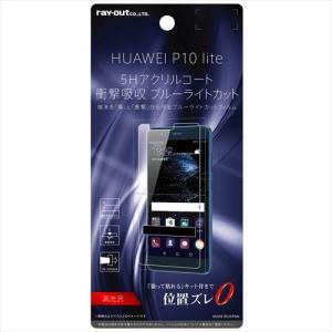 レイ・アウト RT-HP10LFT/S1 フィルム 5H 耐衝撃 ブルーライトカット アクリル 高光沢〔HUAWEI P10 lite用〕|emedama