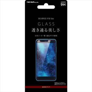 レイ・アウト RT-HP10LF/CG ガラスフィルム 9H 光沢 0.33mm〔HUAWEI P10 lite用〕|emedama