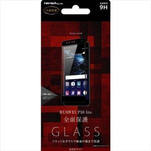 レイ・アウト RT-HP10LFFG/CB ガラス 9H 全面保護 平面 光沢 0.33mm ブラック〔HUAWEI P10 lite用〕|emedama
