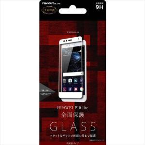 レイ・アウト RT-HP10LFFG/CW ガラス 9H 全面保護 平面 光沢 0.33mm ホワイト〔HUAWEI P10 lite用〕|emedama